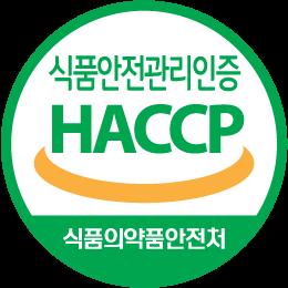 HACCP 인증